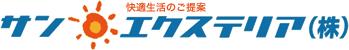 サン・エクステリア株式会社